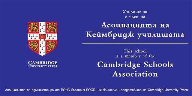 """ПМГ """"Св. Климент Охридски"""" е част от асоциация на Кеймбридж училищата в България"""