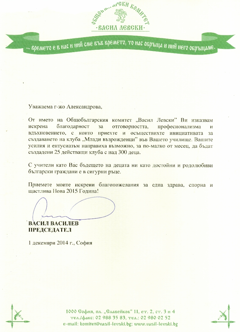 """Поздравление за клуб """"Млади възрожденци"""" и г-жа Александрова"""