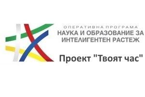 """ПМГ """"Св.Климент Охридски"""" Представителната изява на група Футбол по проект """"Твоят час"""""""