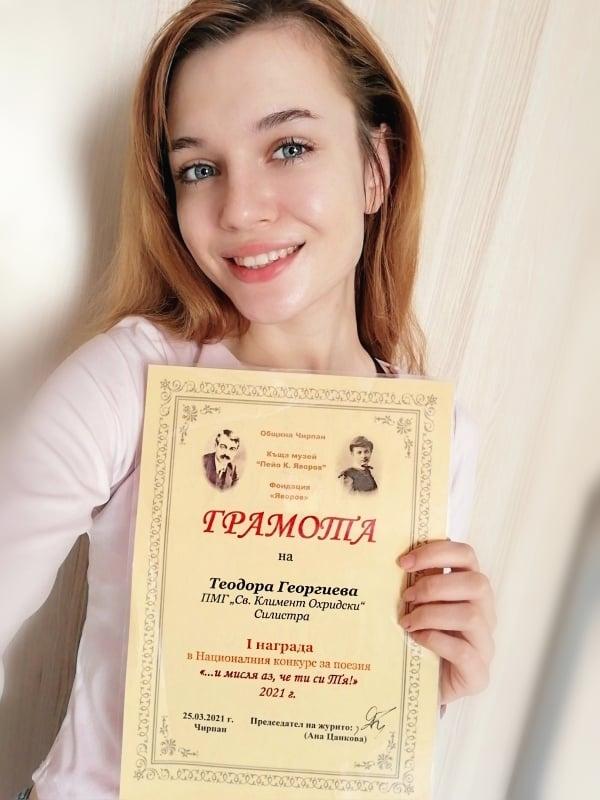 Първа награда за Теодора от 12.б клас в Национален конкурс за поезия