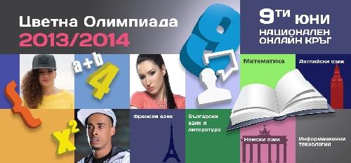 ПМГ ще участва с трима ученика на финалния кръг в Цветната олимпиада