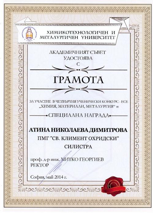 Специална награда на Атина Димитрова в Национален литературен конкурс