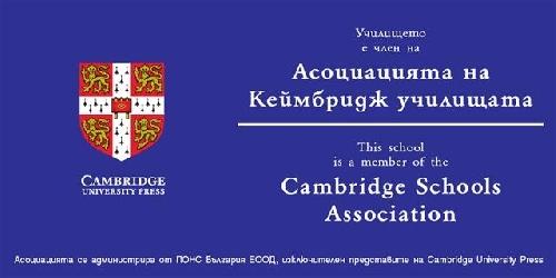 ПМГ - част от Асоциацията на Кеймбридж училищата в България
